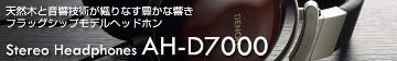 DENON - デノン - Premium Audio Brand [ COMPANY/会社情報/ニュースリリース/ステレオヘッドホン/AH-D7000 ]
