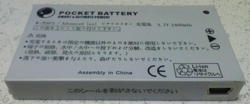 Pocket_battery_2400