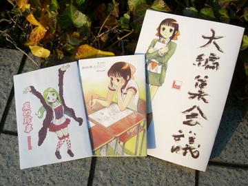 Suitablypublicationmatsuzaki