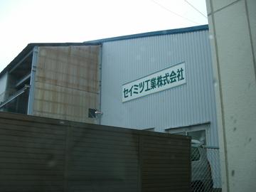 Seimitsu_01
