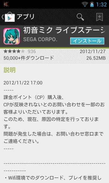 Screenshot_20121130013255