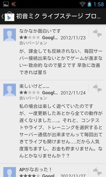 Screenshot_20121130015804