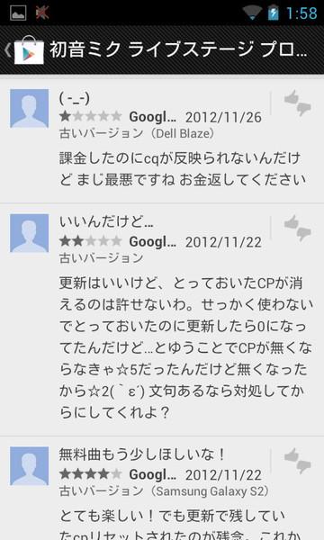 Screenshot_20121130015848