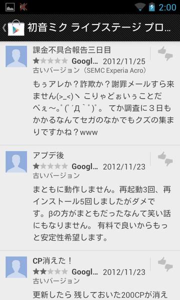 Screenshot_20121130020027