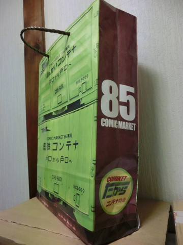 Cimg0990